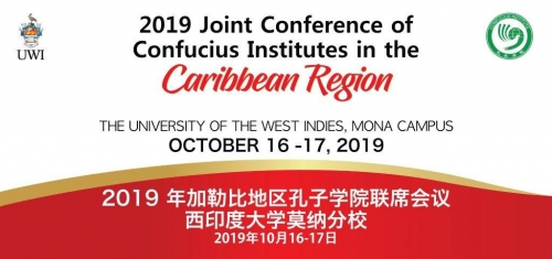 Confucius Institute Banner 2019-01